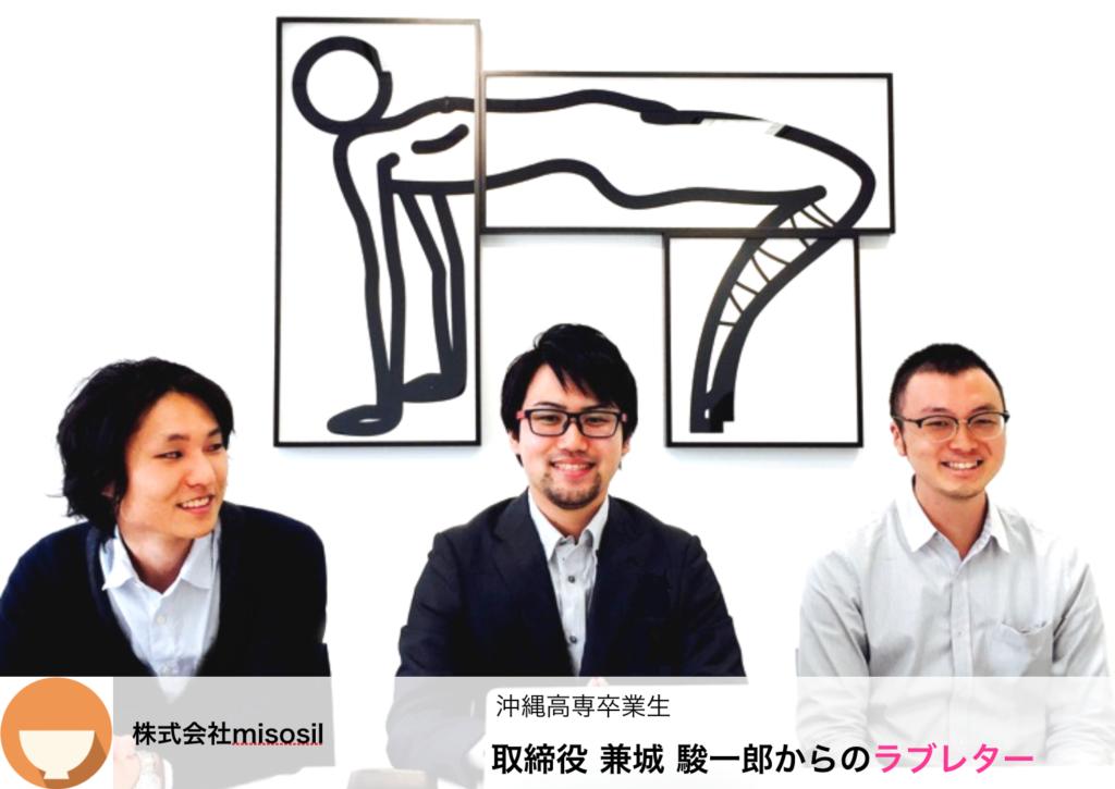 【最先端SNSマーケ】沖縄高専卒取締役が活躍するインフルエンサー系スタートアップ