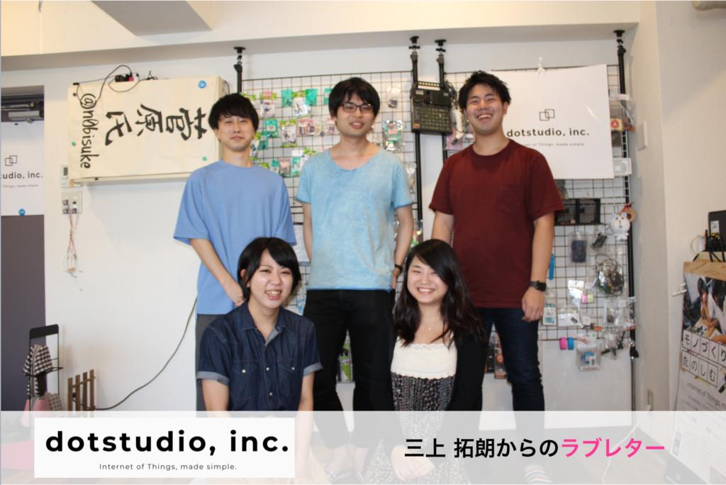 【モノづくりの楽しさを広げたい】奈良高専卒業生が活躍するIoTベンチャー
